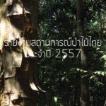 รายงานสถานการณ์ป่าไม้ไทย 2557