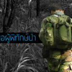 กองทุน เพื่อผู้พิทักษ์ป่า