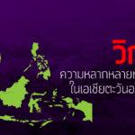 วิกฤติความหลากหลายทางชีวภาพในเอเชียตะวันออกเฉียงใต้