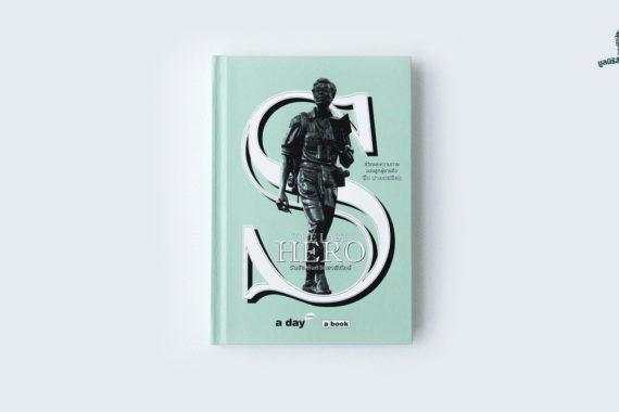 หนังสือ – The Last Hero ชีวิตและความตายของ สืบ นาคะเสถียร