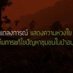 แสดงความห่วงใย ประเด็นการแก้ไขปัญหาชุมชนในป่าอนุรักษ์