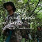 รายงานการช่วยเหลือเจ้าหน้าที่พิทักษ์ป่า ปี พ.ศ. 2560