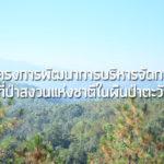 โครงการพัฒนาการบริหารจัดการพื้นที่ป่าสงวนแห่งชาติในผืนป่าตะวันตก