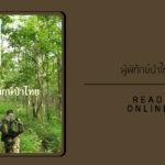 สาส์นสืบ – ผู้พิทักษ์ป่าไทย