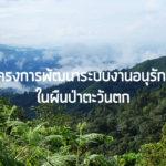 โครงการพัฒนาระบบงานอนุรักษ์ในผืนป่าตะวันตก
