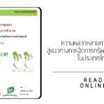 ความหลากหลายทางชีวภาพ สู่แนวทางการจัดการทรัพยากรธรรมชาติในประเทศไทย