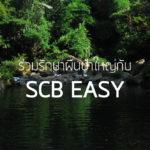 ร่วมรักษาป่าใหญ่กับ SCB EASY