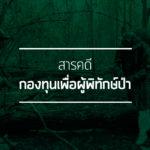 สารคดี กองทุนเพื่อผู้พิทักษ์ป่า มูลนิธิสืบนาคะเสถียร