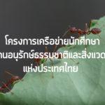 โครงการเครือข่ายนักศึกษากับงานอนุรักษ์ธรรมชาติและสิ่งแวดล้อมแห่งประเทศไทย