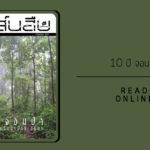 สาส์นสืบ – 10 ปี จอมป่า ภารกิจร่วมรักษาป่าตะวันตก