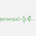 powerpoint – สุขภาพป่า 2560