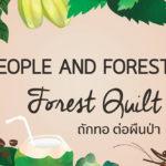 People & Forests Fair เทศกาลคนกับป่าครั้งที่ 2 ถักทอต่อผืนป่า Forest Quilt