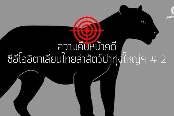 ความคืบหน้าคดี ซีอีโออิตาเลียนไทยล่าสัตว์ป่าทุ่งใหญ่ฯ # 2