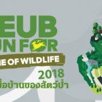 SEUB RUN FOR HOME OF WILDLIFE 2018 วิ่งเพื่อบ้านของสัตว์ป่า