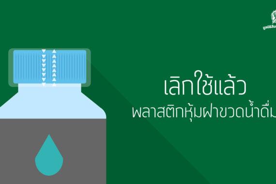 เลิกใช้แล้ว พลาสติกหุ้มฝาขวดน้ำดื่ม