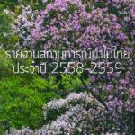 รายงานสถานการณ์ป่าไม้ไทย 2558-2559