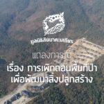 แถลงการณ์ แสดงความเป็นกังวล เรื่อง การเพิกถอนพื้นที่ป่าเพื่อพัฒนาสิ่งปลูกสร้าง