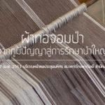 ผ้าทอจอมป่า จากภูมิปัญญาสู่การรักษาป่าใหญ่