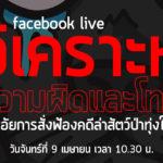 Facebook live วิเคราะห์ความผิดและโทษ หลังอัยการสั่งฟ้องคดีล่าสัตว์ทุ่งใหญ่