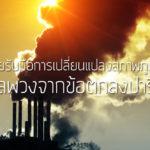 กฎหมายรับมือการเปลี่ยนแปลงสภาพภูมิอากาศ ผลพวงจากข้อตกลงปารีส