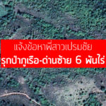 แจ้งข้อหาพี่สาวเปรมชัย รุกป่าภูเรือ-ด่านซ้าย 6 พันไร่