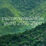 รายงานสถานการณ์ป่าไม้ไทย 2559-2560