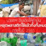 นายกฯ อินเดียให้คำมั่น หยุดพลาสติกใช้แล้วทิ้งทั้งหมดภายในปี 2565
