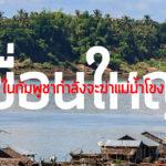 เขื่อนใหญ่ในกัมพูชากำลังจะฆ่าแม่น้ำโขง