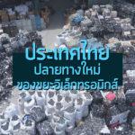 ประเทศไทย ปลายทางใหม่ของขยะอิเล็กทรอนิกส์