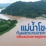 แม่น้ำโขง กับผลกระทบจากการเปลี่ยนแปลงสภาพภูมิอากาศ