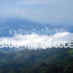 ร่วมรักษาป่าใหญ่ ผ่านระบบ Thai QR Code