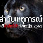 ลำดับเหตุการณ์คดีล่าสัตว์ป่าทุ่งใหญ่ฯ 2561