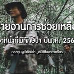 รายงานการช่วยเหลือเจ้าหน้าที่พิทักษ์ป่า ปี พ.ศ. 2561