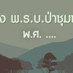 ร่างพ.ร.บ.ป่าชุมชน พ.ศ. .…