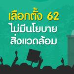 เลือกตั้ง 62 ไม่มีนโยบายสิ่งแวดล้อมในพรรคการเมืองจริงไหม?