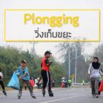 งานวิ่งเก็บขยะ และไม่สร้างขยะเป็นอย่างไร? – ชวนคุยกับ ปฏิญญา อารีย์ ผู้ร่วมก่อตั้ง Plogging Pattani