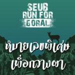 ร่วมฟื้นฟูประชากรกวางผากับหมายเลขพิเศษในงาน Seub Run for Goral