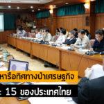 มูลนิธิสืบฯ ร่วมกับคณะวนศาสตร์จัดประชุมหารือทิศทาง ป่าเศรษฐกิจ ร้อยละ 15 ของประเทศไทย
