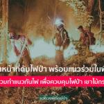 เจ้าหน้าที่ดับไฟป่า พร้อมแนวร่วมในพื้นที่ ร่วมทำแนวกันไฟ เพื่อควบคุมไฟป่า เขาไม้กระทู้  อ.แม่วงก์