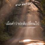 WILD-WRITE : เมื่อคำว่าปกติเปลี่ยนไป