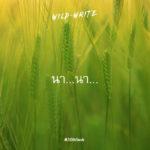 WILD-WRITE : นา… นา…