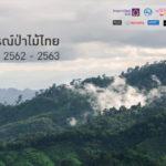 รายงานสถานการณ์ป่าไม้ไทย ประจำปี 2562 – 2563