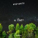 WILD-WRITE : ๑ กันยา