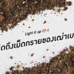 LIGHT IT UP EP 6 : คิดถึงเม็ดทรายของเฒ่าเบน
