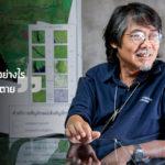Sasin Talk EP3 : ออกแบบเมืองอย่างไร เพื่อชะลอการตาย
