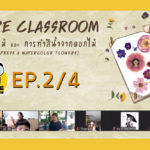 Nature Classroom EP.2/4 : ทับดอกไม้ และทำสีน้ำดอกไม้