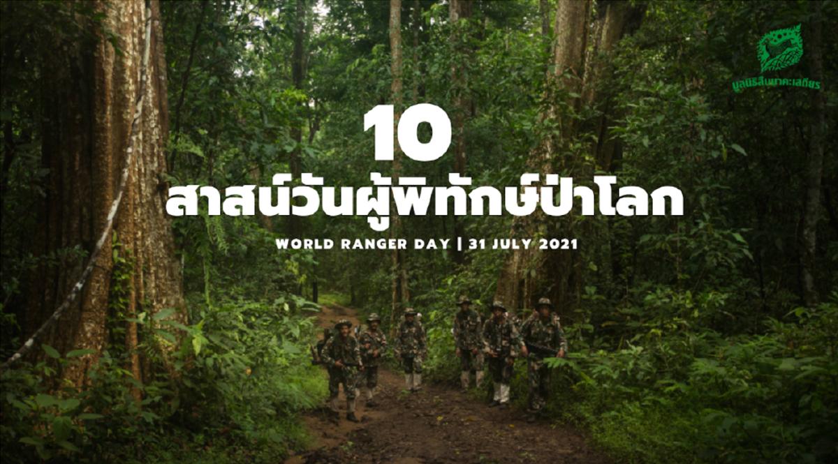 """10 สาส์น """"วันผู้พิทักษ์ป่าโลก"""""""