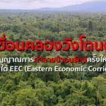 อ่างเก็บน้ำคลองวังโตนด: สัญญาณการทำลายป่าอนุรักษ์ครั้งใหญ่ภายใต้ EEC (Eastern Economic Corridor)