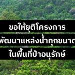 ขอให้ยุติโครงการพัฒนาแหล่งน้ำทุกขนาดในพื้นที่ป่าอนุรักษ์