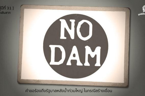 [ก้าวสู่ปีที่ 31] คำขอร้องถึงรัฐบาลหลังน้ำท่วมใหญ่ ในกรณีสร้างเขื่อน